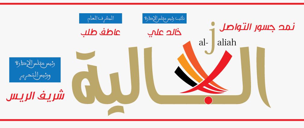 الجالية العربية